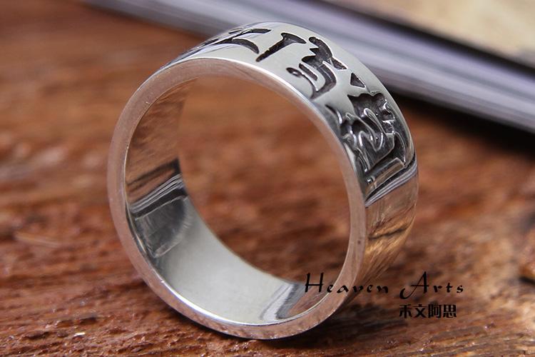 六字真言银戒指